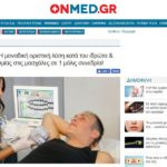OnMed Article 1