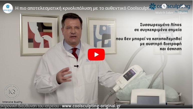 κρυολιπόλυση με αυθεντικό Coolsculpting
