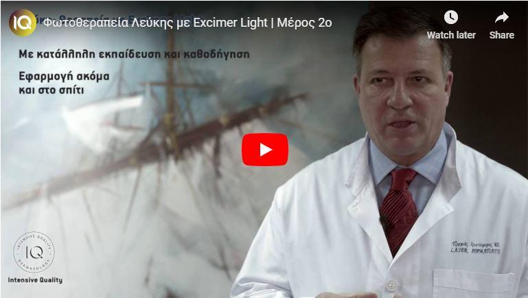 Φωτοθεραπεία Λεύκης με Excimer